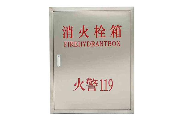 室内消防箱
